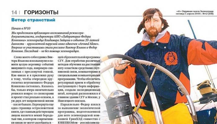 Опубликован очерк об участии Федора Конюхова в кругосветной гонке