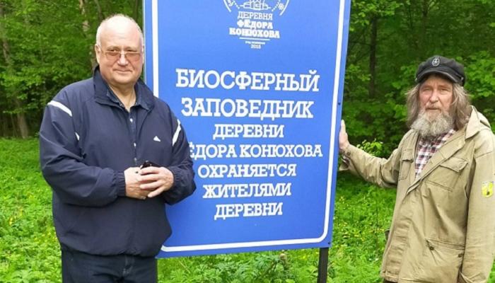 Биосферный заповедник в Деревне Федора Конюхова
